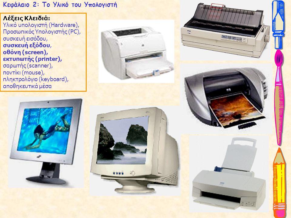 Κεφάλαιο 2: Το Υλικό του Υπολογιστή