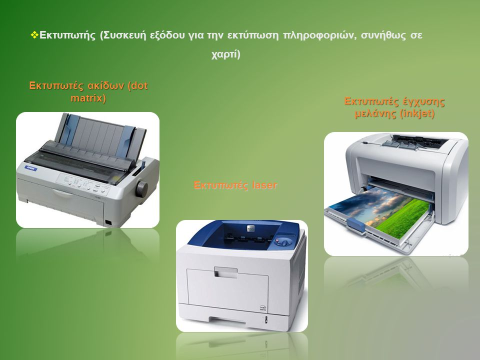 Εκτυπωτές ακίδων (dot matrix) Εκτυπωτές έγχυσης μελάνης (inkjet)