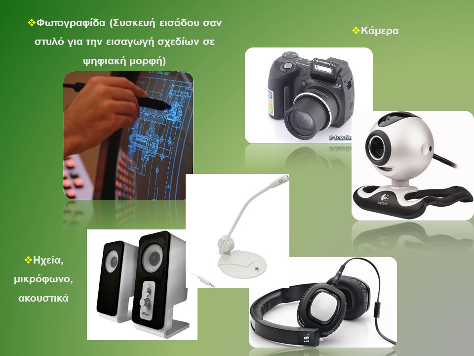 Ηχεία, μικρόφωνο, ακουστικά