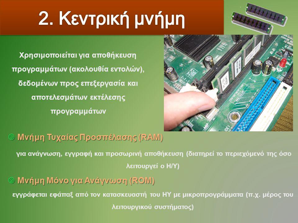 2. Κεντρική μνήμη Μνήμη Τυχαίας Προσπέλασης (RAM)