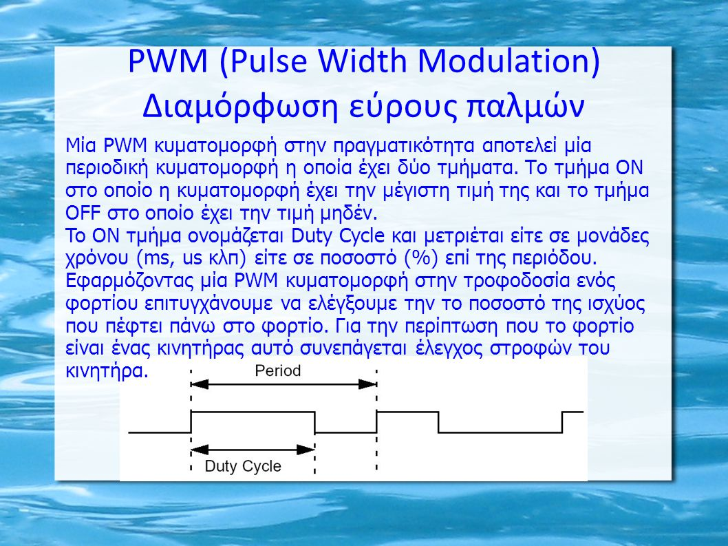 PWM (Pulse Width Modulation) Διαμόρφωση εύρους παλμών