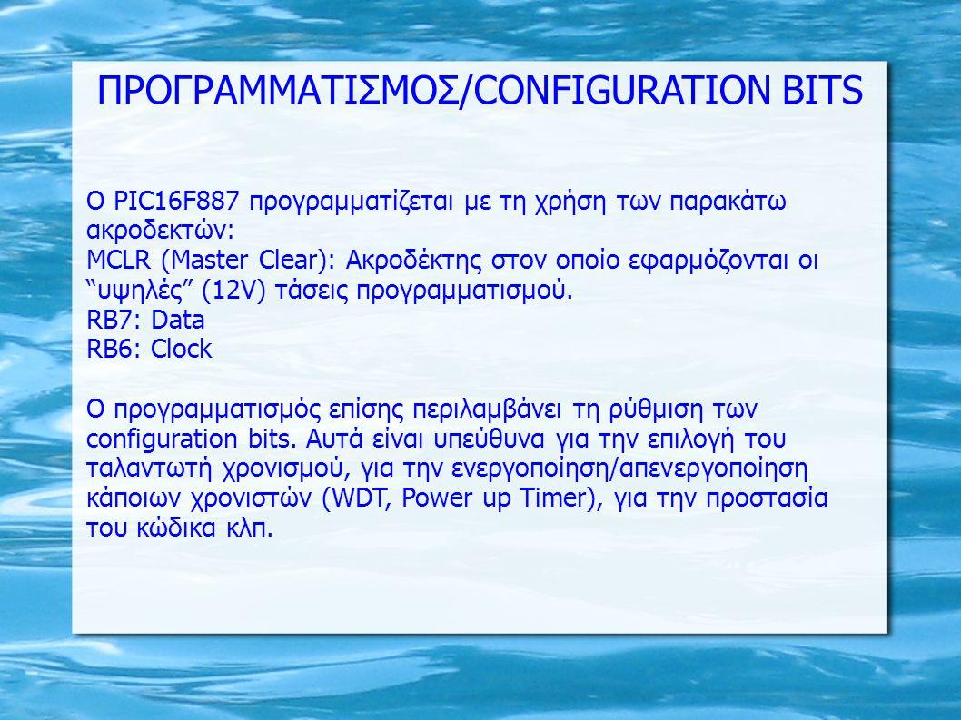 ΠΡΟΓΡΑΜΜΑΤΙΣΜΟΣ/CONFIGURATION BITS
