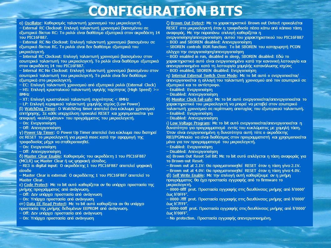 CONFIGURATION BITS α) Oscillator: Καθορισμός ταλαντωτή χρονισμού του μικροελεγκτή.