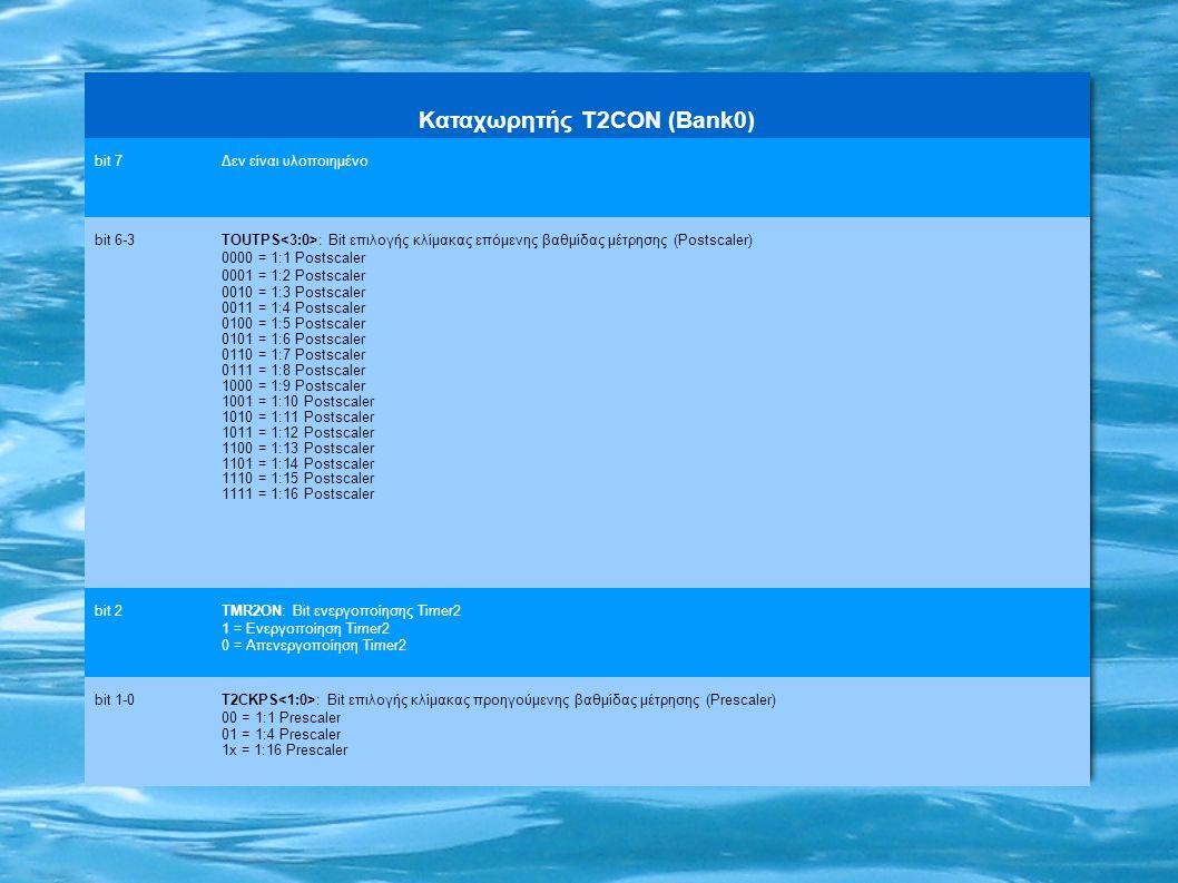 Καταχωρητής Τ2CON (Bank0)