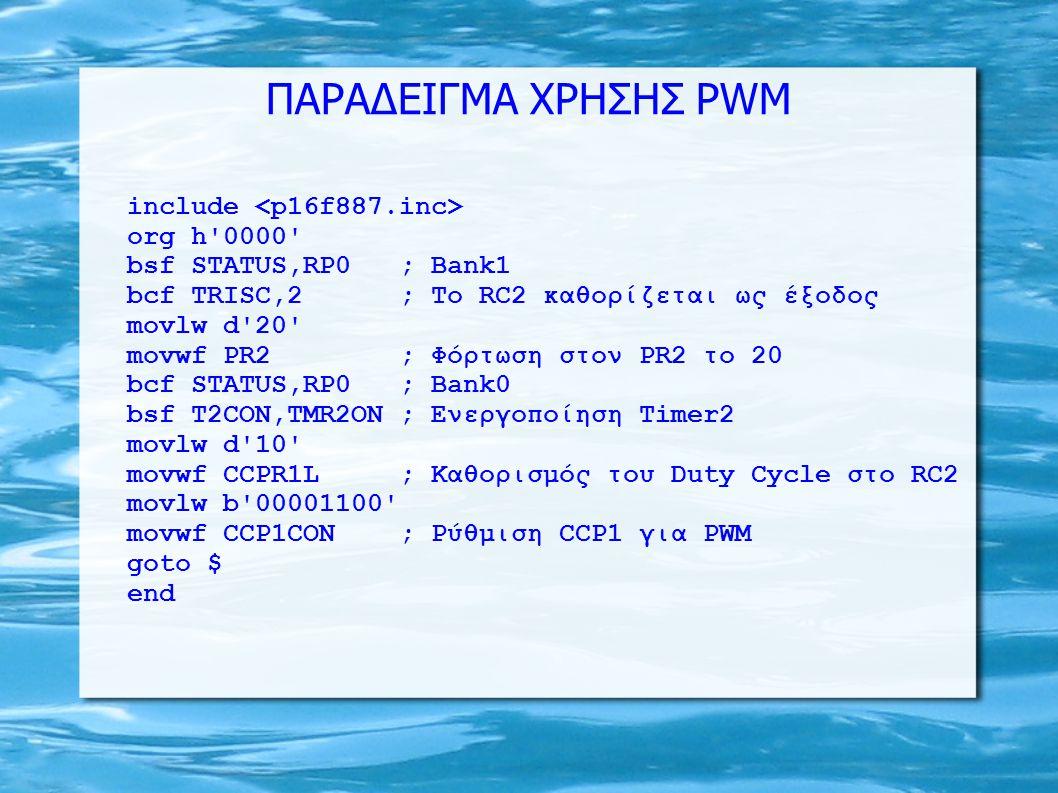 ΠΑΡΑΔΕΙΓΜΑ ΧΡΗΣΗΣ PWM include <p16f887.inc> org h 0000