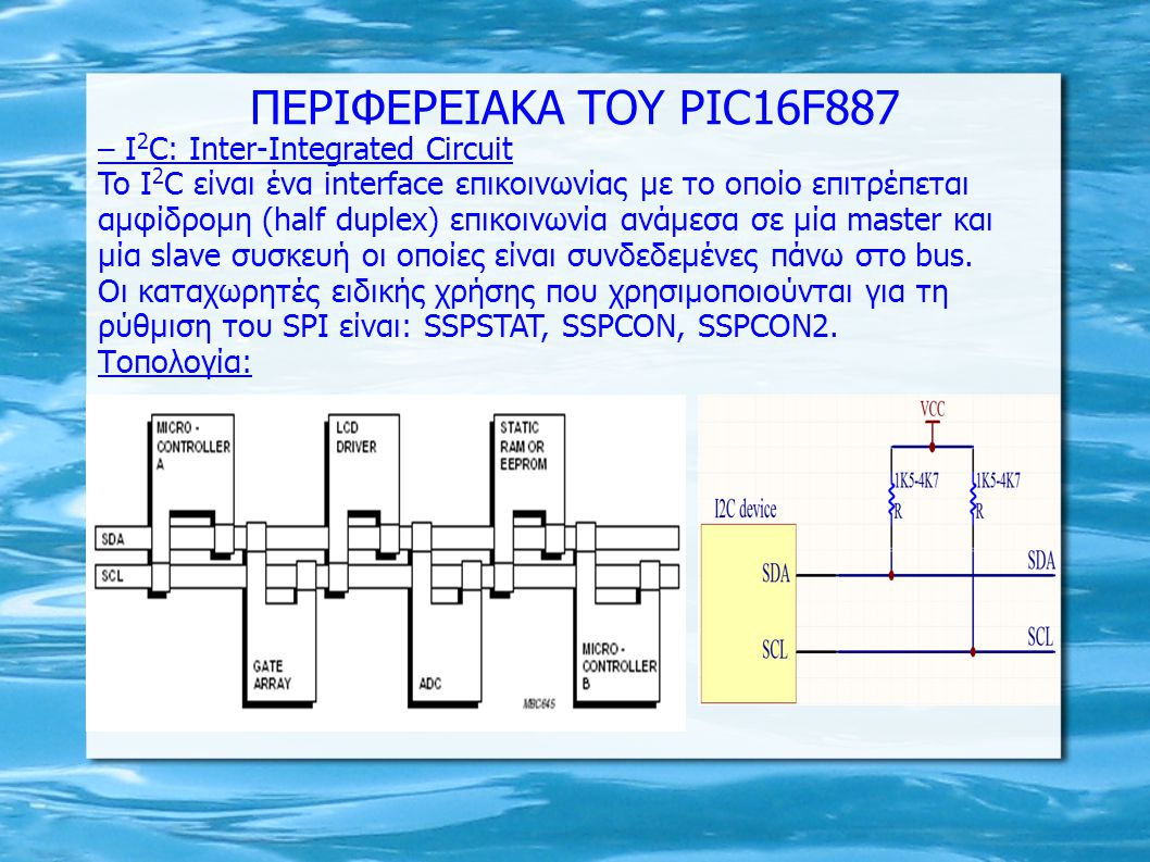 ΠΕΡΙΦΕΡΕΙΑΚΑ ΤΟΥ PIC16F887 – I2C: Inter-Integrated Circuit