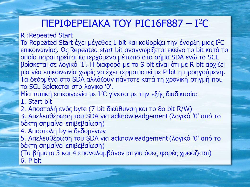 ΠΕΡΙΦΕΡΕΙΑΚΑ ΤΟΥ PIC16F887 – I2C