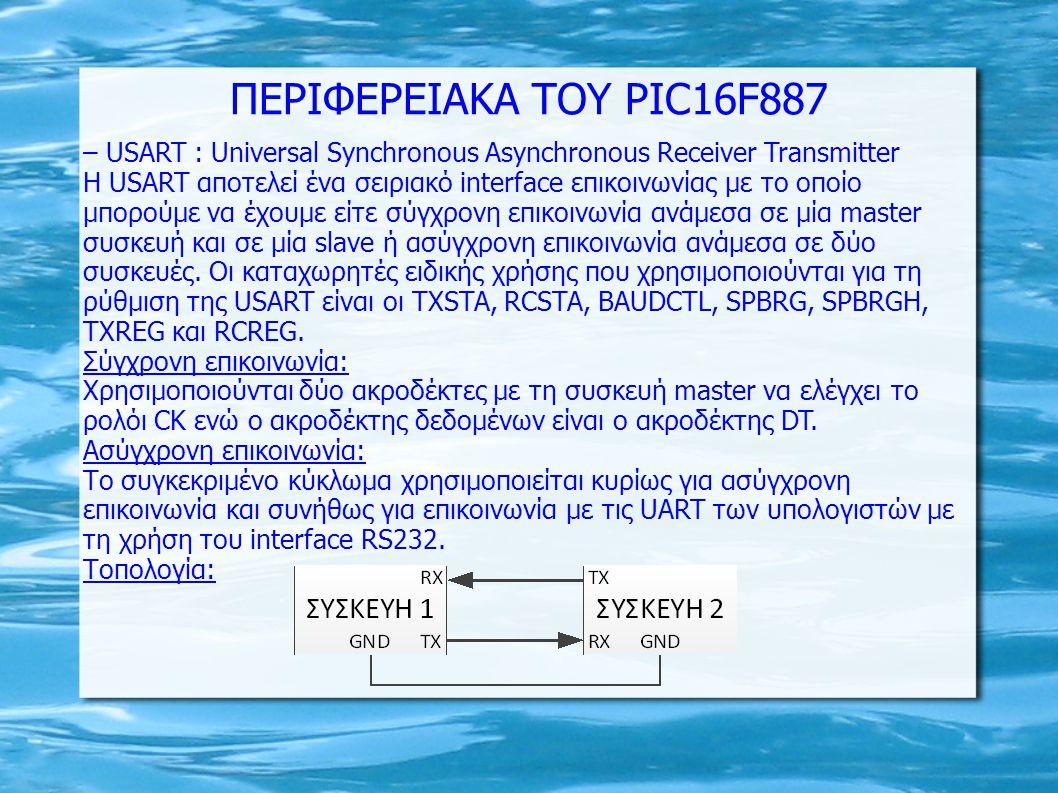 ΠΕΡΙΦΕΡΕΙΑΚΑ ΤΟΥ PIC16F887 – USART : Universal Synchronous Asynchronous Receiver Transmitter.