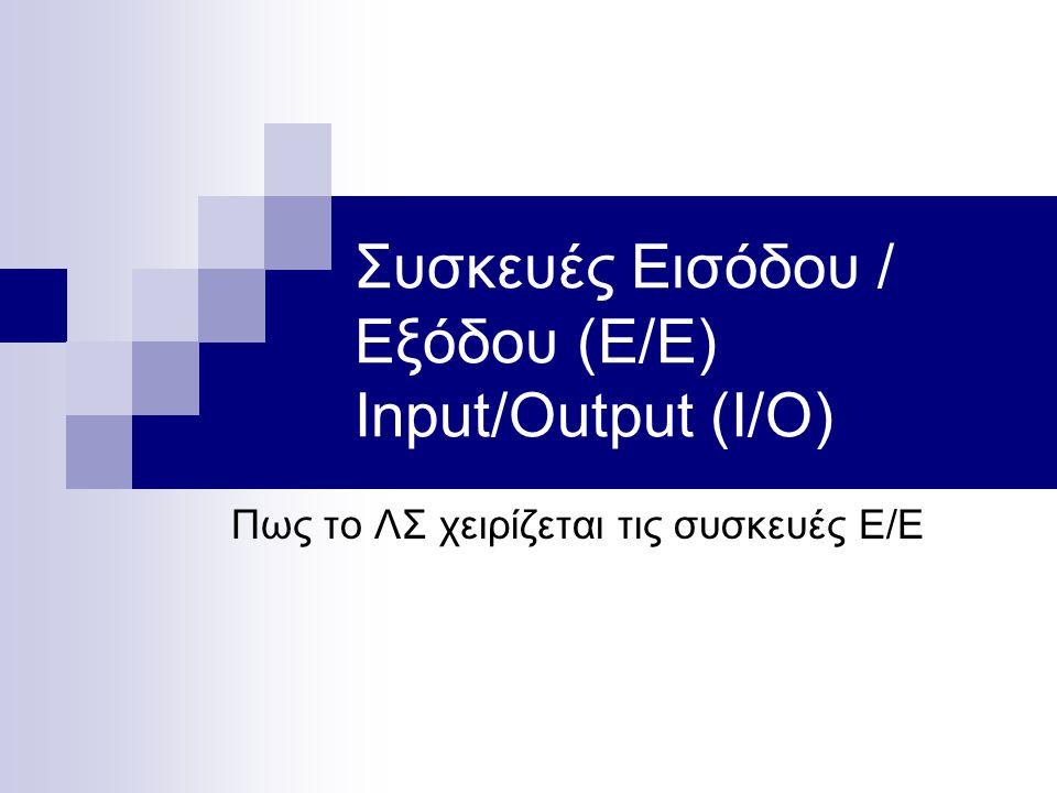 Συσκευές Εισόδου / Εξόδου (Ε/Ε) Input/Output (I/O)