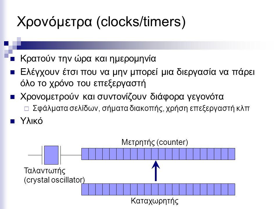 Χρονόμετρα (clocks/timers)