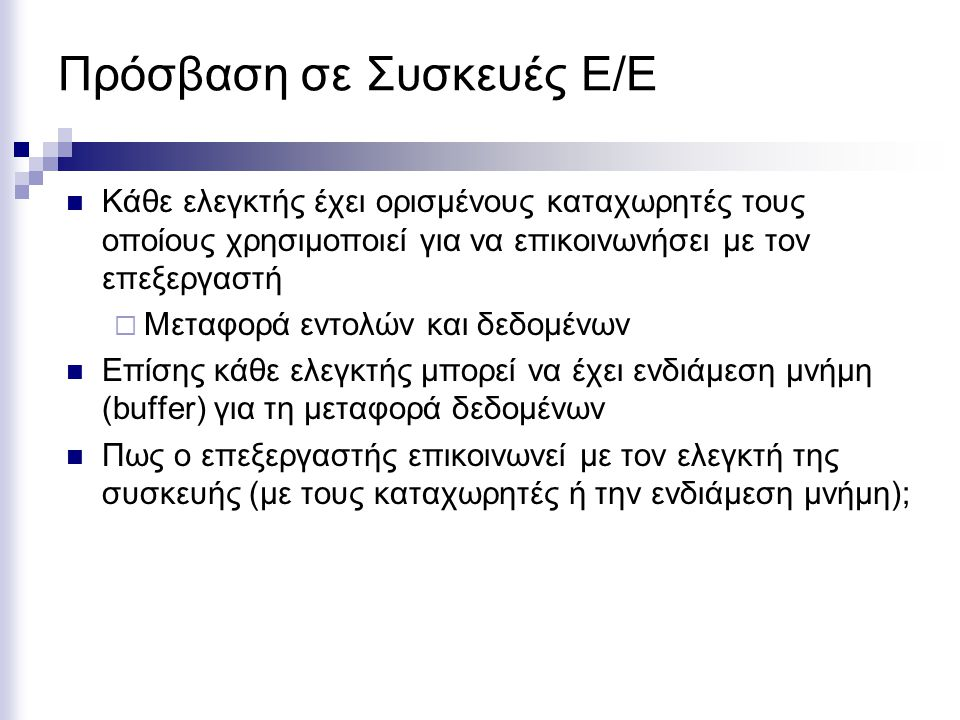 Πρόσβαση σε Συσκευές Ε/Ε