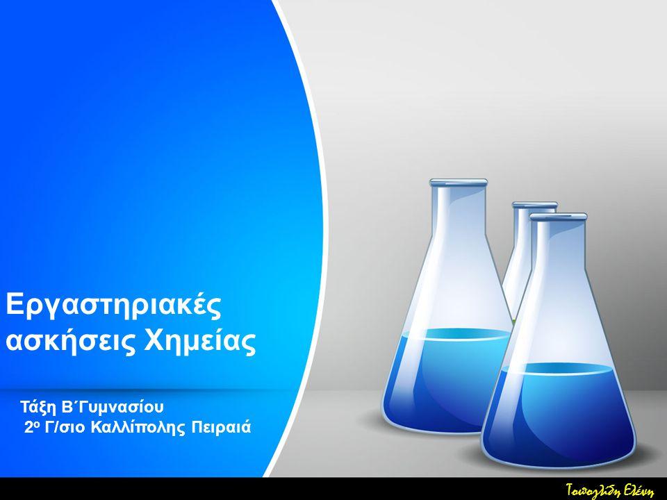 Εργαστηριακές ασκήσεις Χημείας