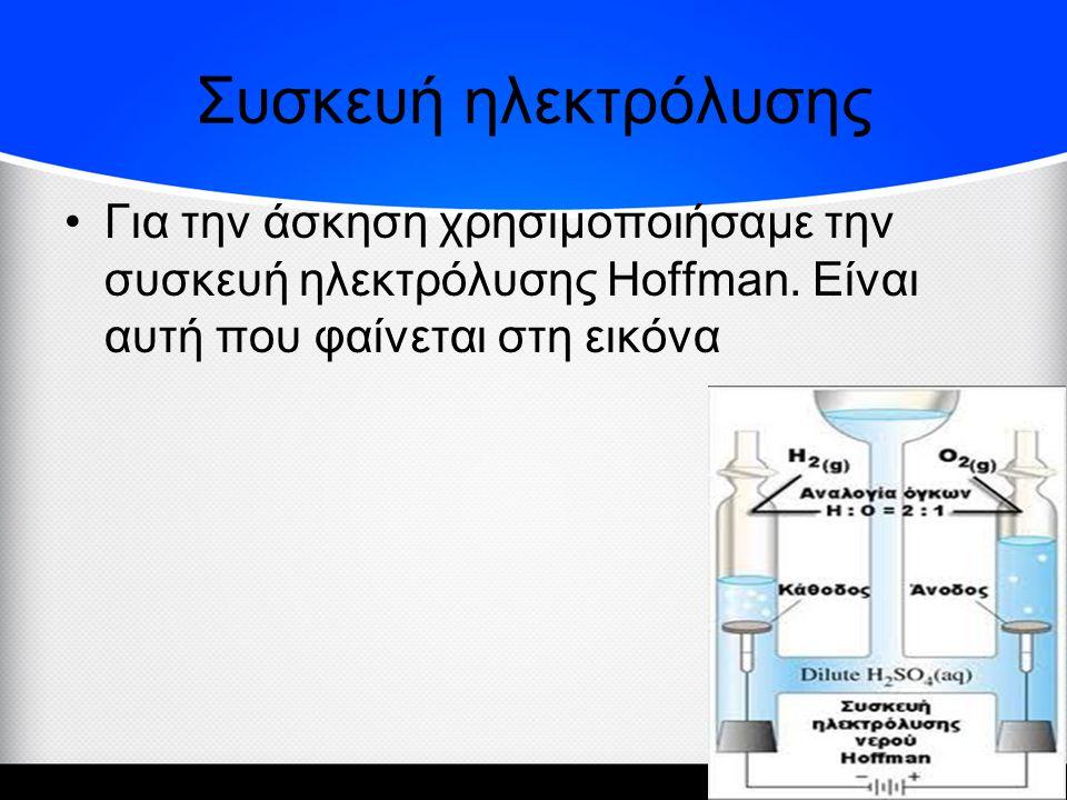 Συσκευή ηλεκτρόλυσης Για την άσκηση χρησιμοποιήσαμε την συσκευή ηλεκτρόλυσης Hoffman.