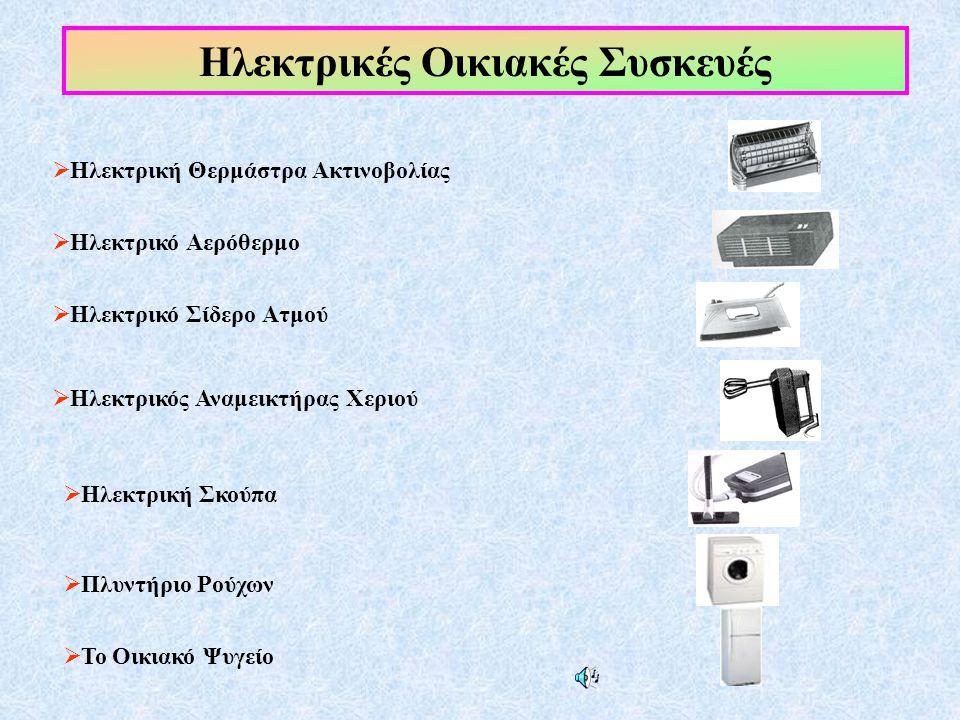 Ηλεκτρικές Οικιακές Συσκευές