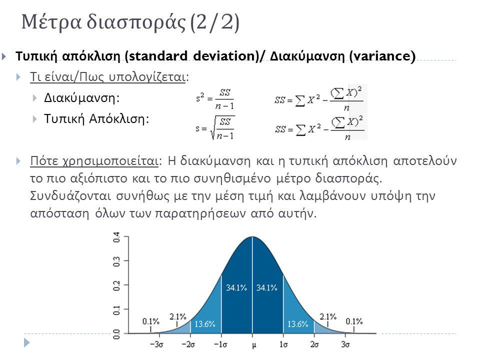 Μέτρα διασποράς (2/2) Τυπική απόκλιση (standard deviation)/ Διακύμανση (variance) Τι είναι/Πως υπολογίζεται: