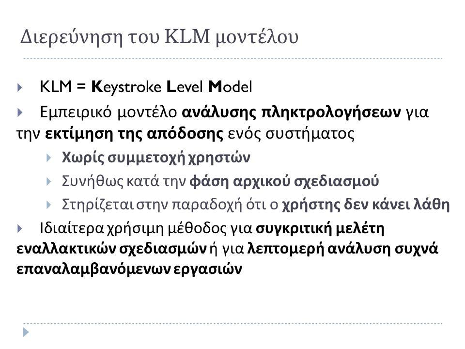 Διερεύνηση του KLM μοντέλου