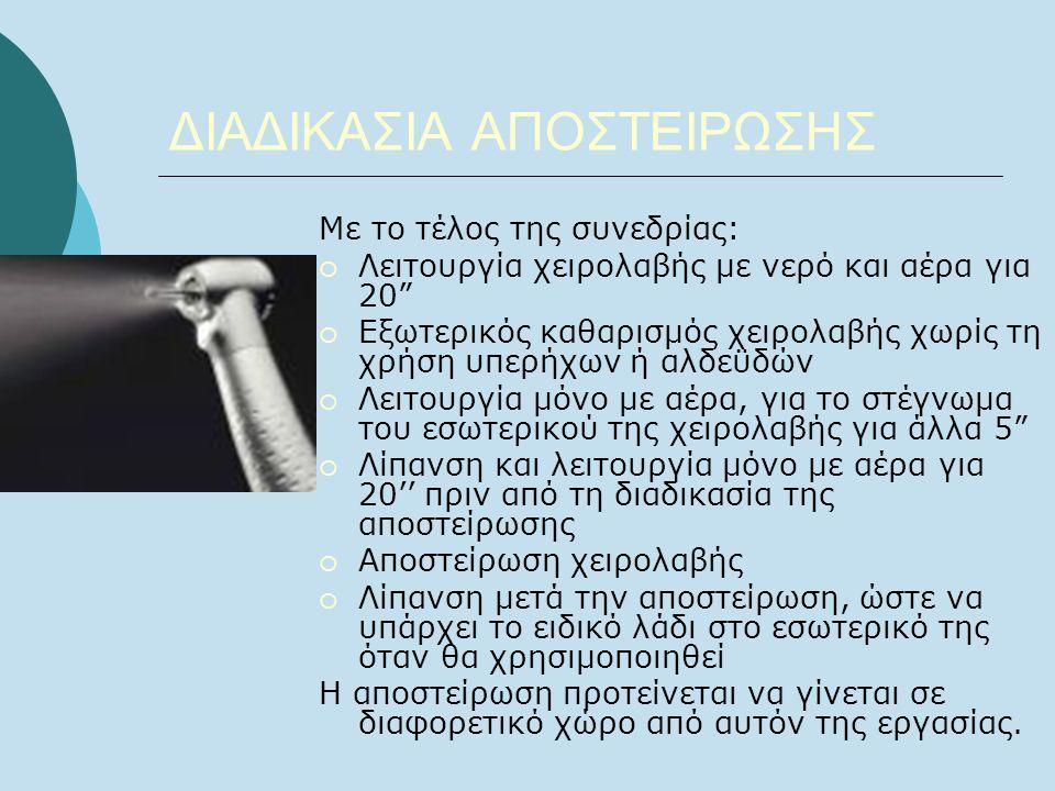 ΔΙΑΔΙΚΑΣΙΑ ΑΠΟΣΤΕΙΡΩΣΗΣ