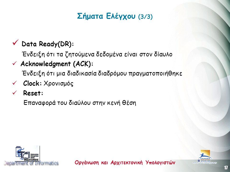 Data Ready(DR): Σήματα Ελέγχου (3/3)