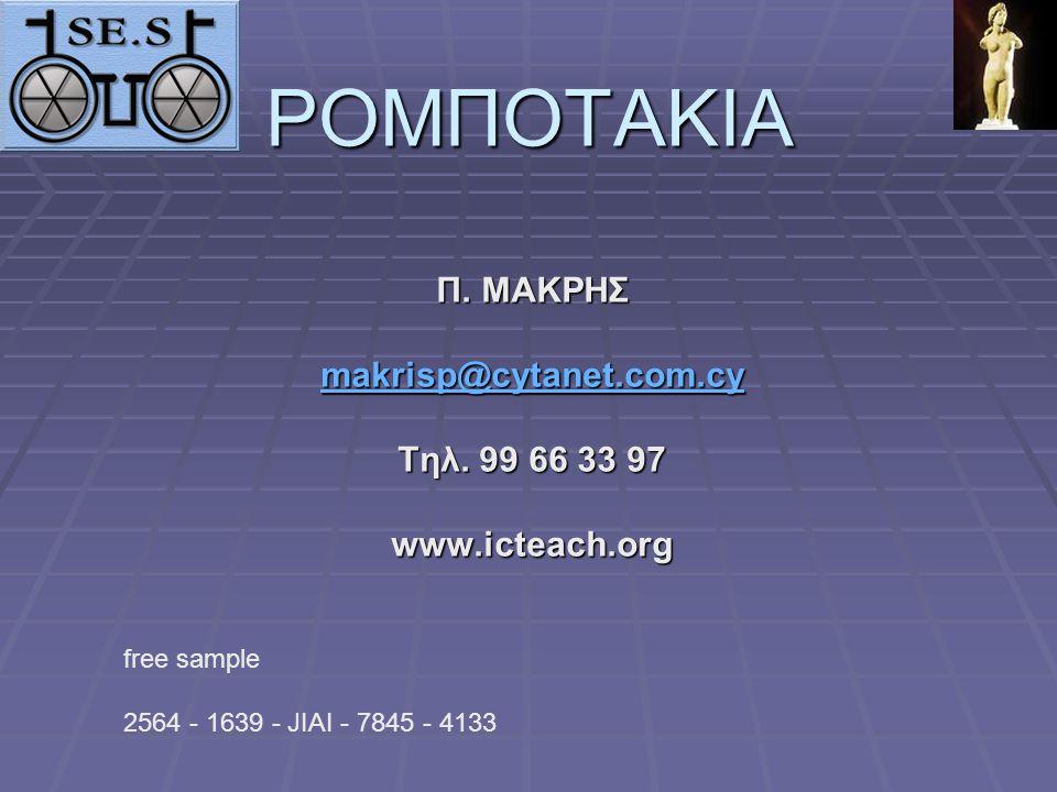 Π. ΜΑΚΡΗΣ makrisp@cytanet.com.cy Τηλ. 99 66 33 97 www.icteach.org