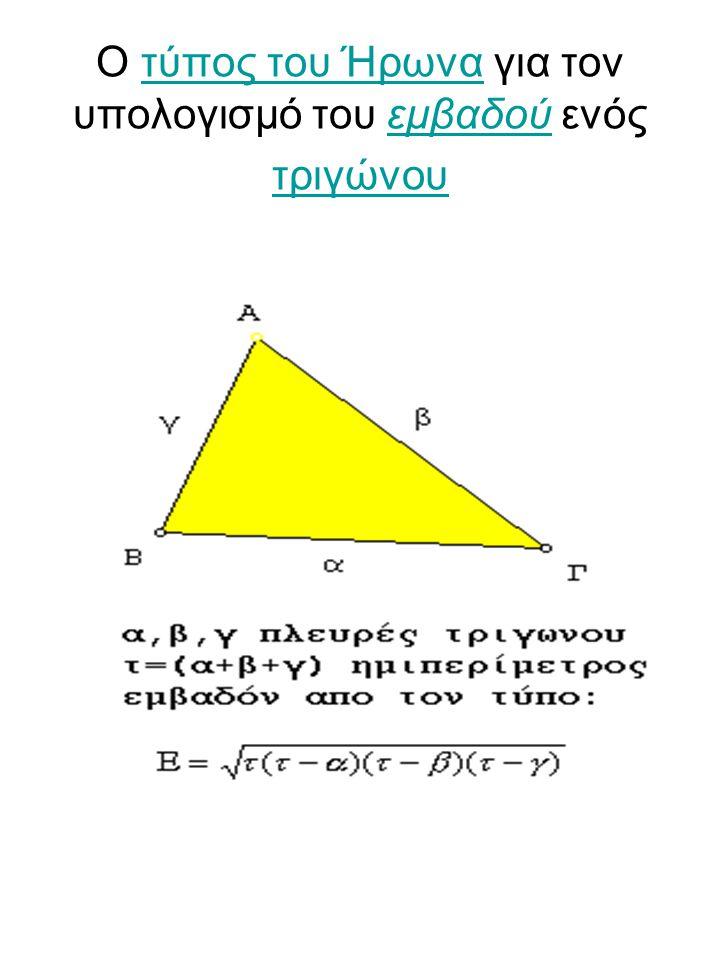 Ο τύπος του Ήρωνα για τον υπολογισμό του εμβαδού ενός τριγώνου