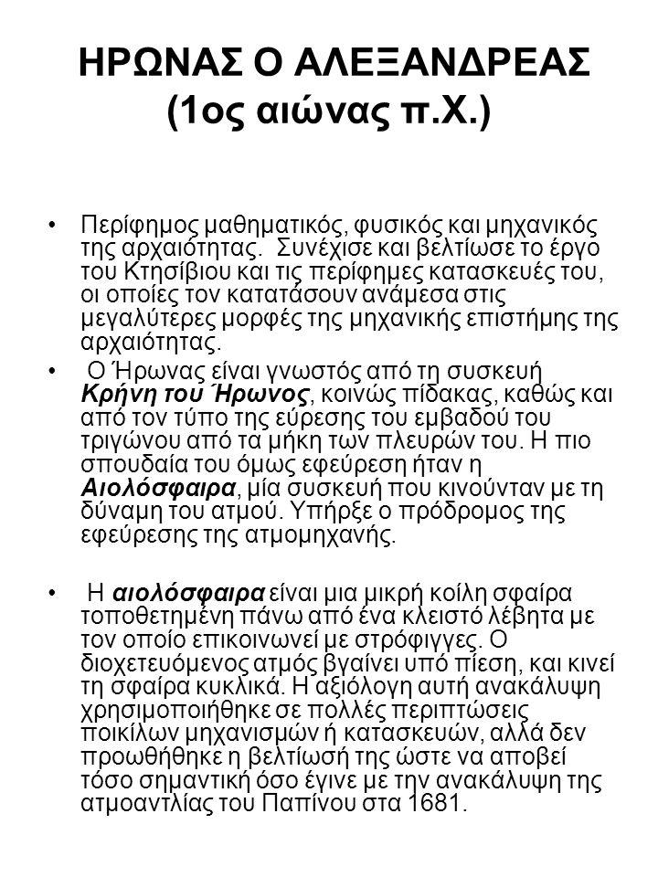 ΗΡΩΝΑΣ Ο ΑΛΕΞΑΝΔΡΕΑΣ (1ος αιώνας π.Χ.)