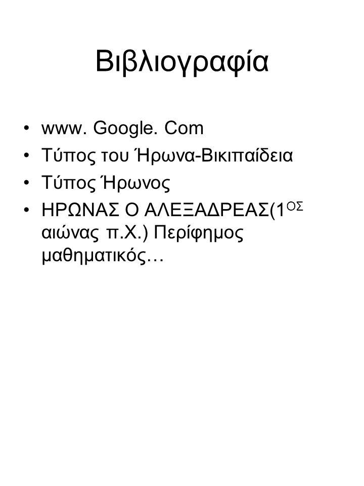 Βιβλιογραφία www. Google. Com Τύπος του Ήρωνα-Βικιπαίδεια Τύπος Ήρωνος