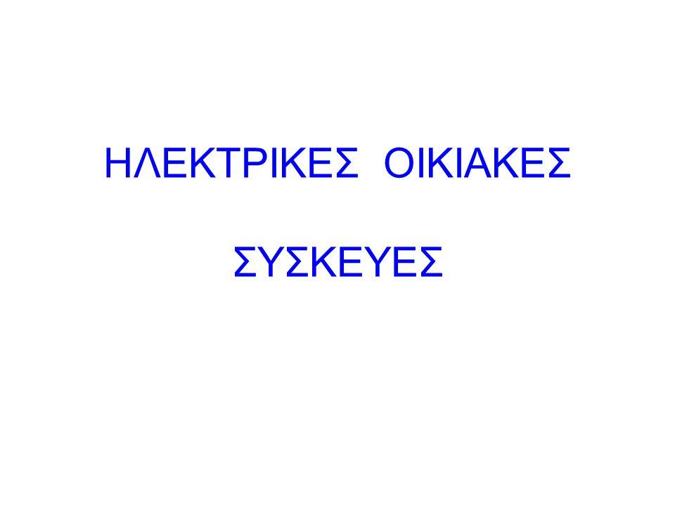 ΗΛΕΚΤΡΙΚΕΣ ΟΙΚΙΑΚΕΣ ΣΥΣΚΕΥΕΣ