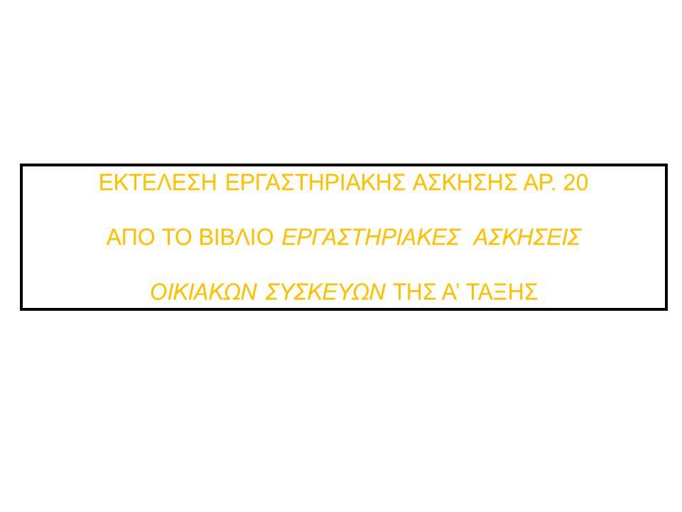 ΕΚΤΕΛΕΣΗ ΕΡΓΑΣΤΗΡΙΑΚΗΣ ΑΣΚΗΣΗΣ ΑΡ. 20