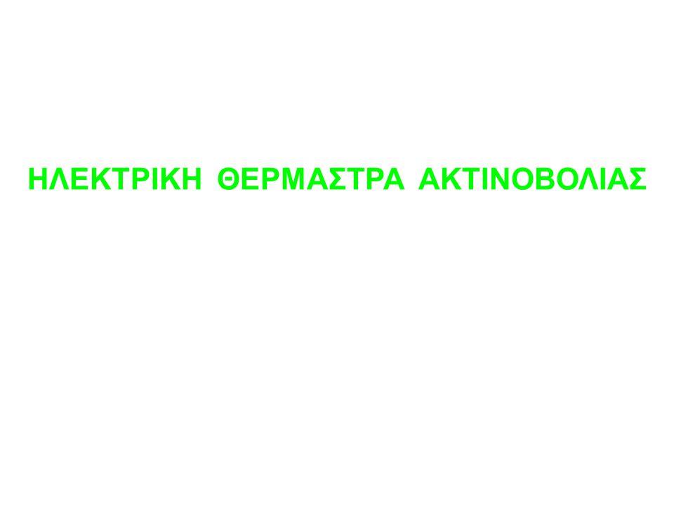 ΗΛΕΚΤΡΙΚΗ ΘΕΡΜΑΣΤΡΑ ΑΚΤΙΝΟΒΟΛΙΑΣ