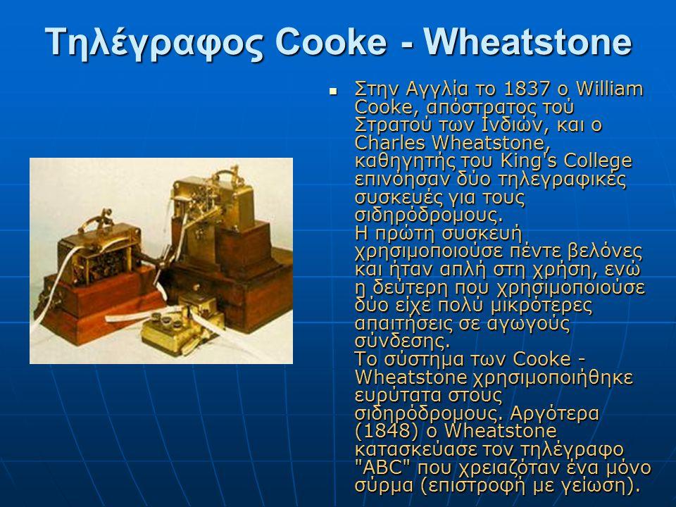 Τηλέγραφος Cooke - Wheatstone