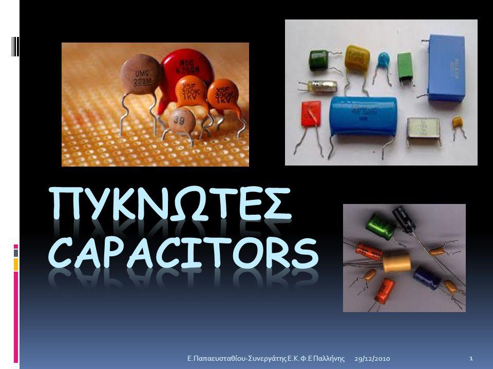 Πyκνωτεσ Capacitors E.Παπαευσταθίου-Συνεργάτης Ε.Κ.Φ.Ε Παλλήνης