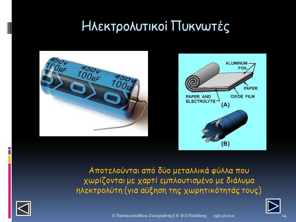 Ηλεκτρολυτικοί Πυκνωτές