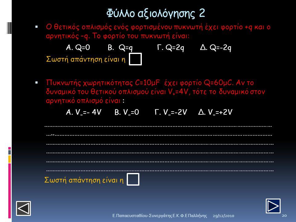 Φύλλο αξιολόγησης 2 Ο θετικός οπλισμός ενός φορτισμένου πυκνωτή έχει φορτίο +q και ο αρνητικός –q. Το φορτίο του πυκνωτή είναι:
