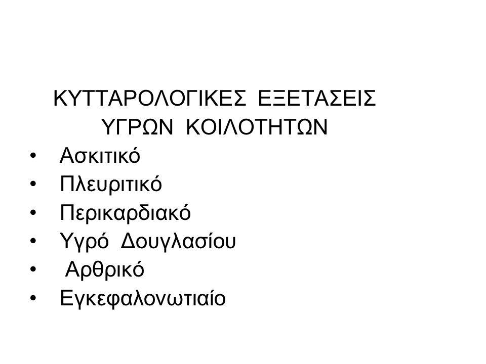 ΚΥΤΤΑΡΟΛΟΓΙΚΕΣ ΕΞΕΤΑΣΕΙΣ