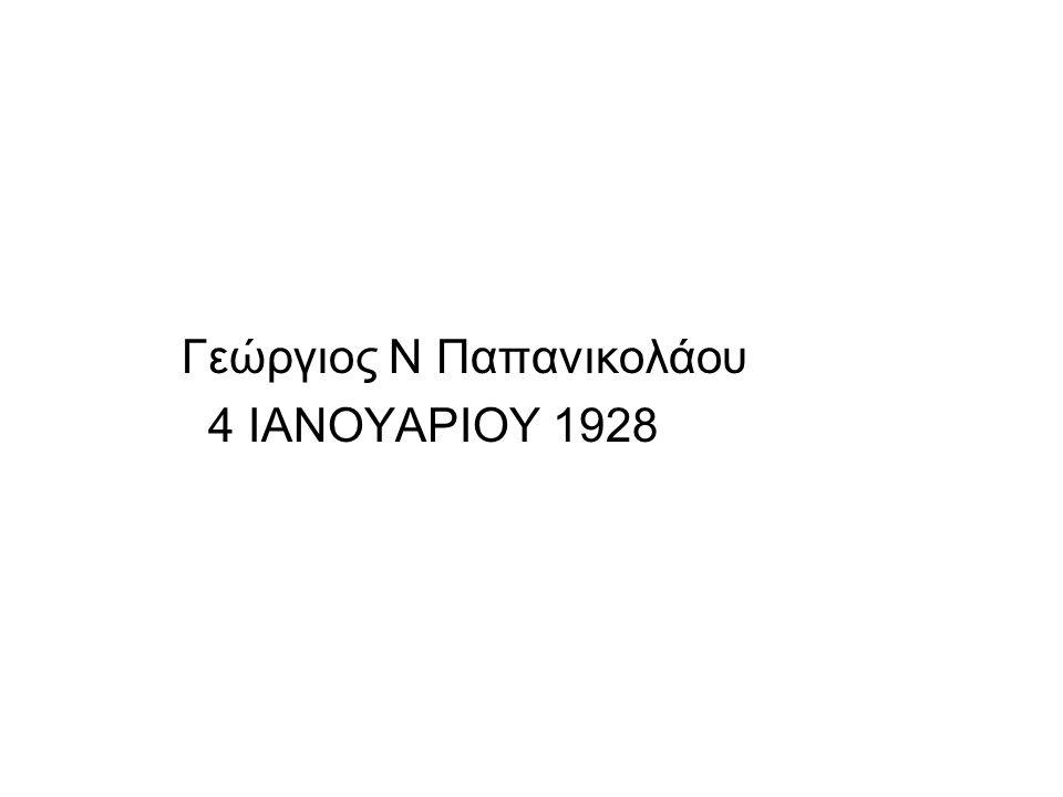 Γεώργιος Ν Παπανικολάου