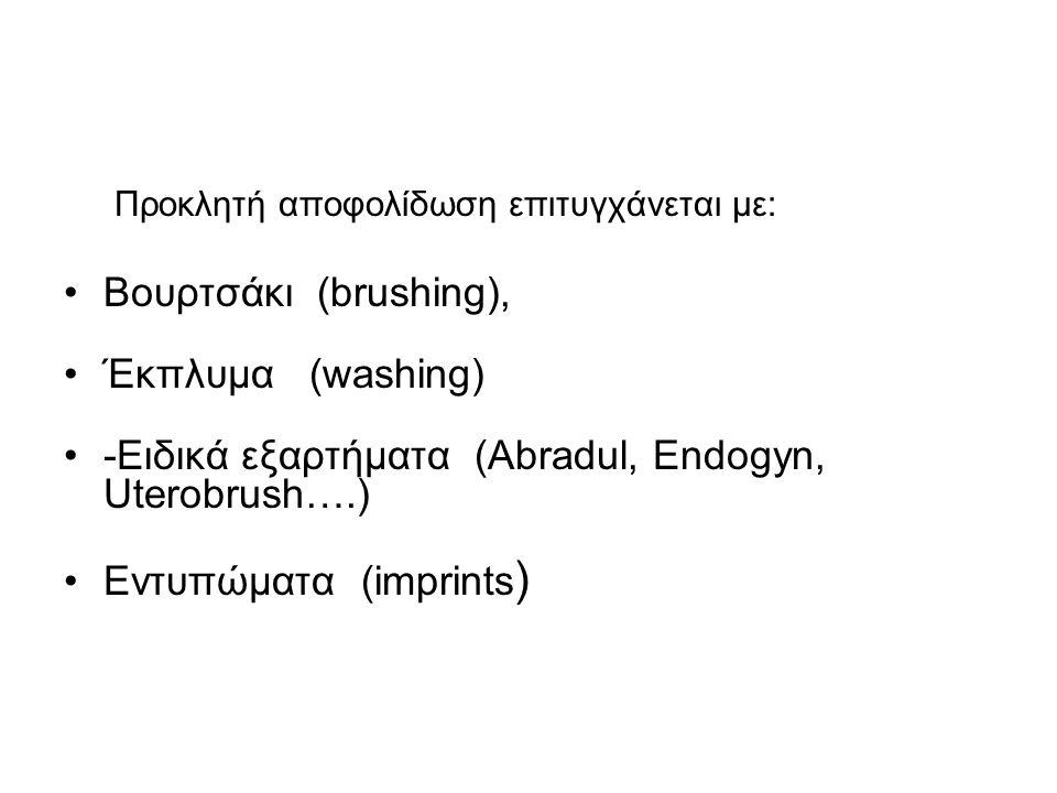 -Ειδικά εξαρτήματα (Abradul, Endogyn, Uterobrush….)