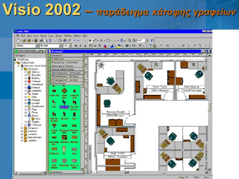 Visio 2002 – παράδειγμα κάτοψης γραφείων
