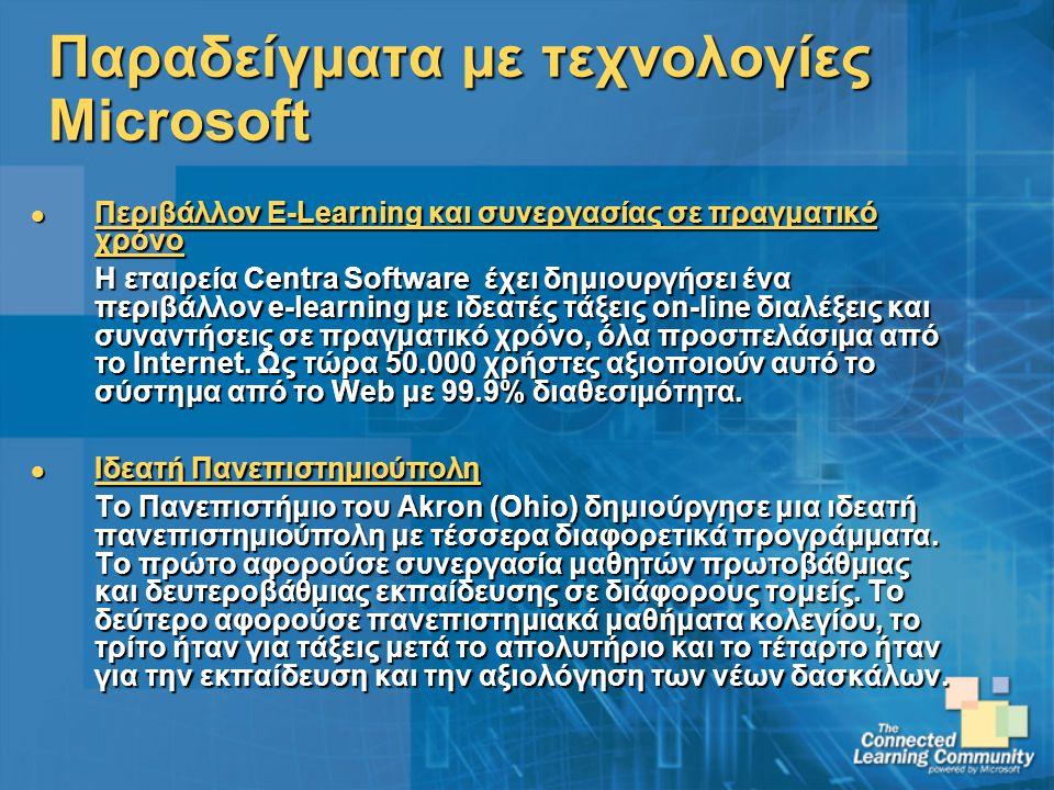 Παραδείγματα με τεχνολογίες Microsoft