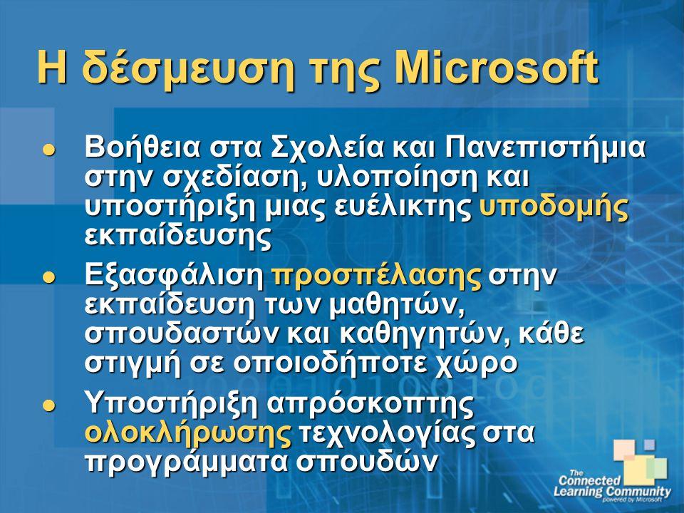 Η δέσμευση της Microsoft