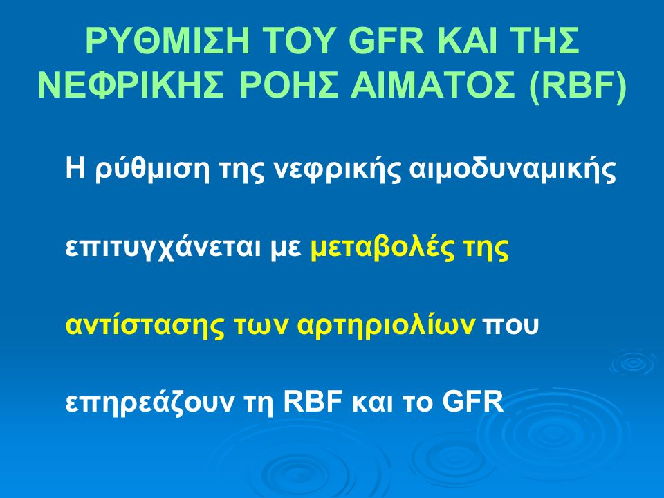 ΡΥΘΜΙΣΗ ΤΟΥ GFR ΚΑΙ ΤΗΣ ΝΕΦΡΙΚΗΣ ΡΟΗΣ ΑΙΜΑΤΟΣ (RBF)