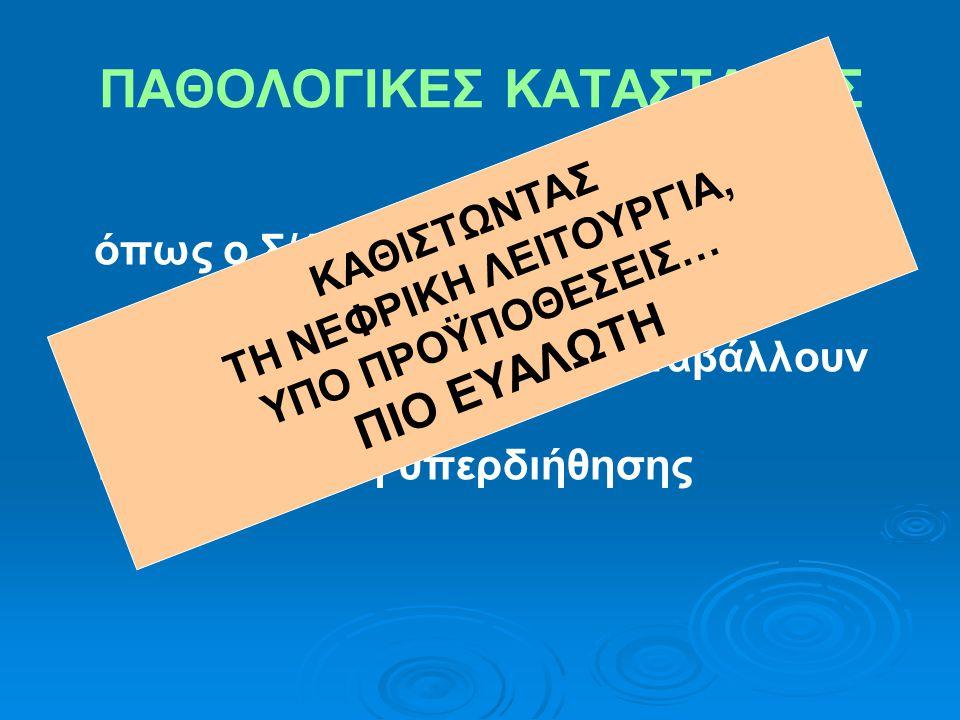 ΠΑΘΟΛΟΓΙΚΕΣ ΚΑΤΑΣΤΑΣΕΙΣ