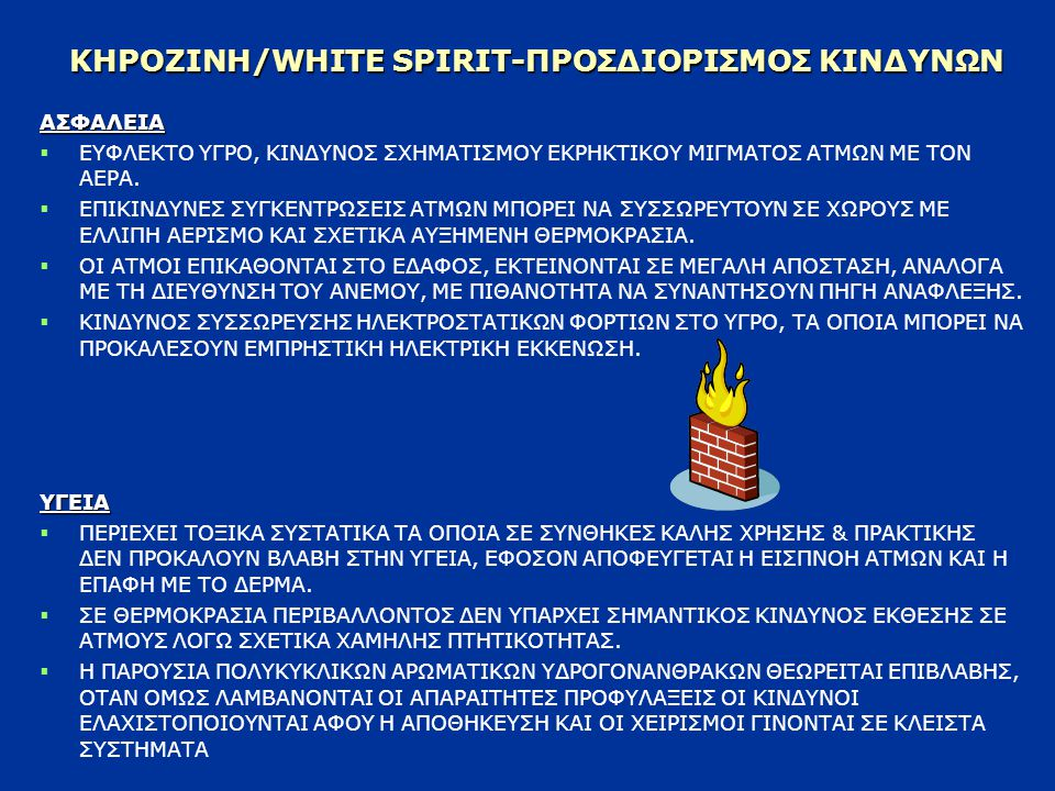 ΚΗΡΟΖΙΝΗ/WHITE SPIRIT-ΠΡΟΣΔΙΟΡΙΣΜΟΣ ΚΙΝΔΥΝΩΝ