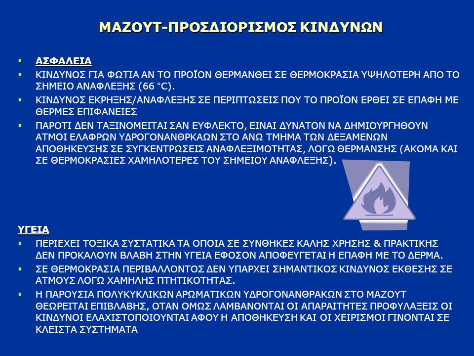 ΜΑΖΟΥΤ-ΠΡΟΣΔΙΟΡΙΣΜΟΣ ΚΙΝΔΥΝΩΝ