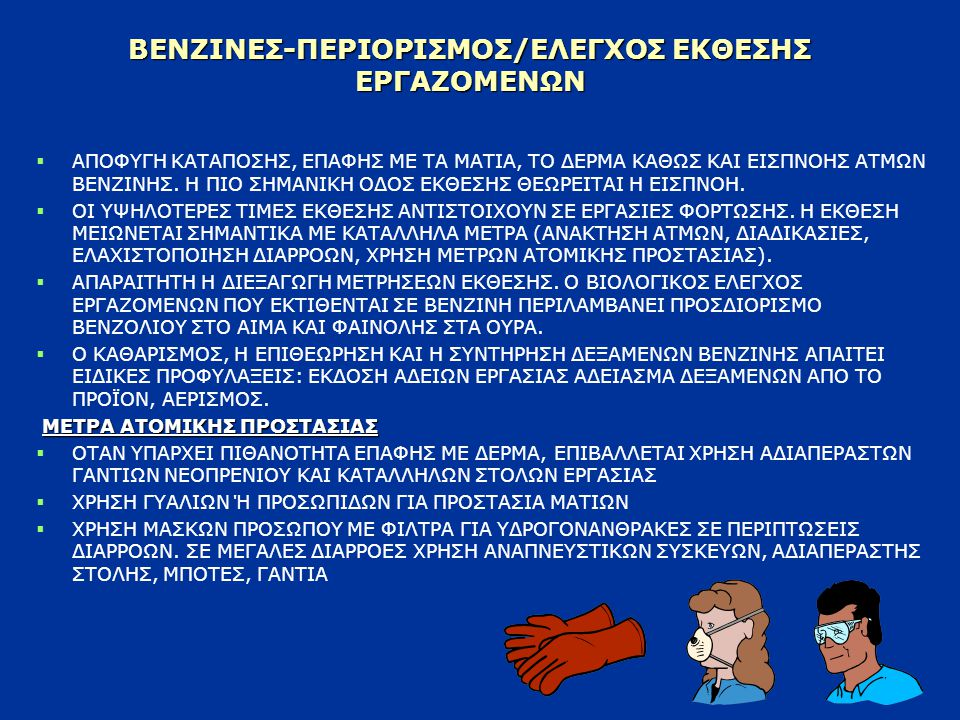 ΒΕΝΖΙΝΕΣ-ΠΕΡΙΟΡΙΣΜΟΣ/ΕΛΕΓΧΟΣ ΕΚΘΕΣΗΣ ΕΡΓΑΖΟΜΕΝΩΝ