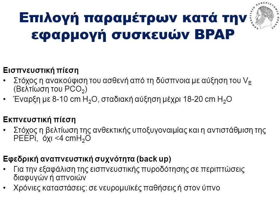 Επιλογή παραμέτρων κατά την εφαρμογή συσκευών BPAP