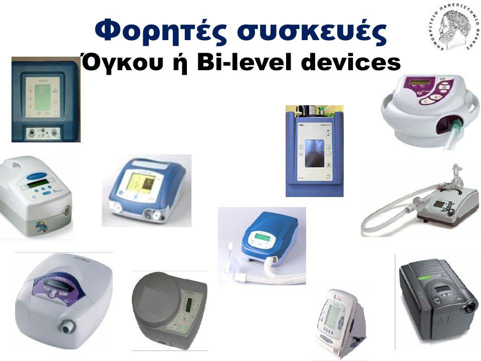 Φορητές συσκευές Όγκου ή Bi-level devices