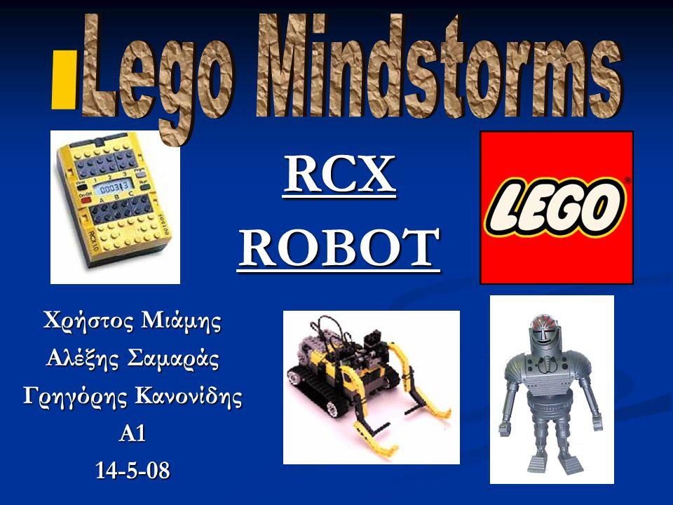 RCX ROBOT Lego Mindstorms Χρήστος Μιάμης Αλέξης Σαμαράς
