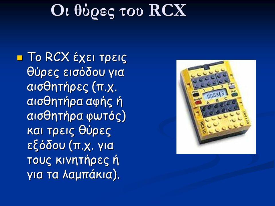 Οι θύρες του RCX