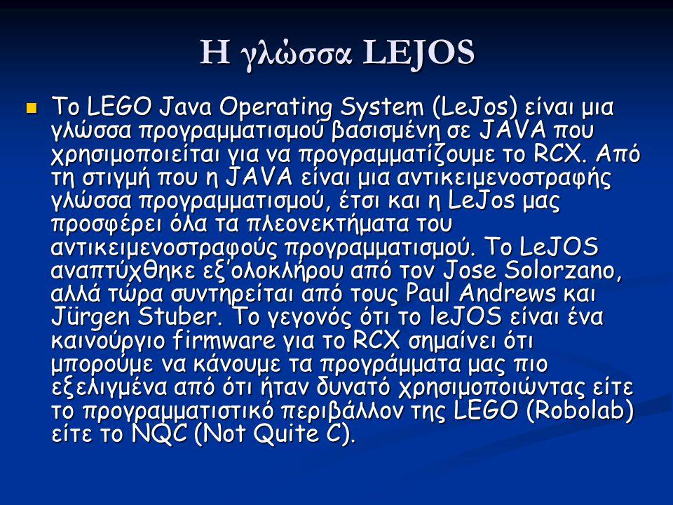 Η γλώσσα LEJOS