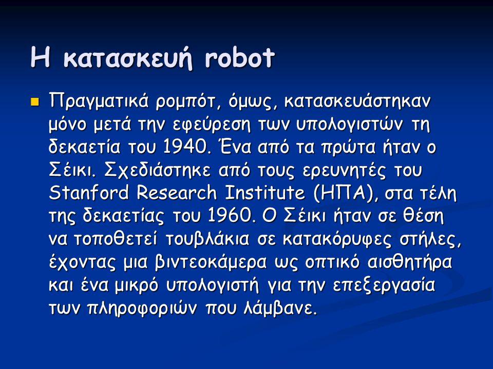 Η κατασκευή robot